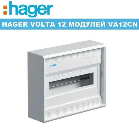 Hager Volta VA12CN – Щит навесной