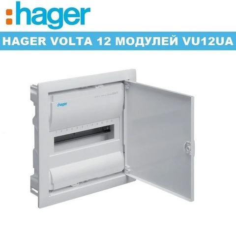 Hager Volta VU12UA – Щиток электрический